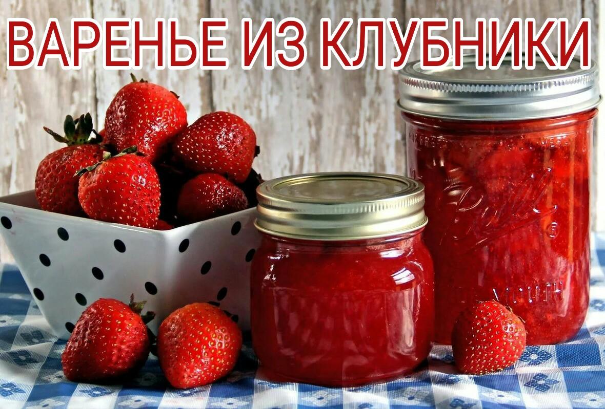 Клубничное варенье пошаговый рецепт с