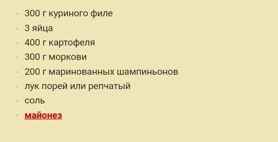 """Салат """"Весенний день"""" ингрединты"""
