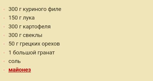 Салат Гранатовый браслет, ингредиенты