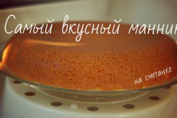 Манник на сметане в мультиварке — пошаговый рецепт с фото