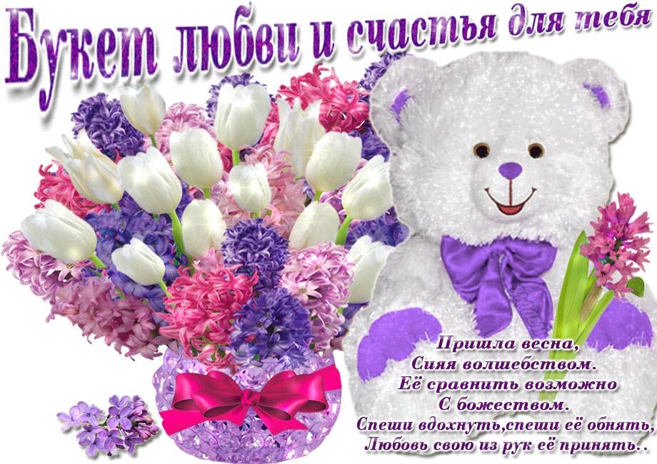 весенний букет для тебя поздравляю