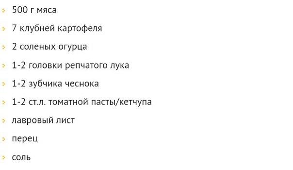 азу по татарски ингредиенты