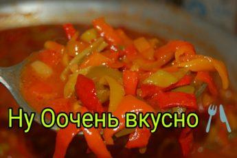 Салат из сладкого перца на зиму