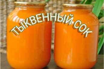 Тыквенный сок в домашних условиях