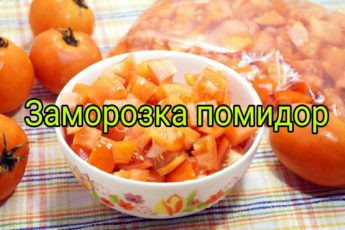 Заморозка помидор