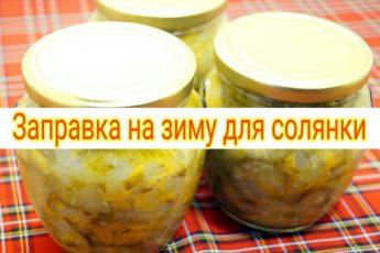 Заправка на зиму для солянки