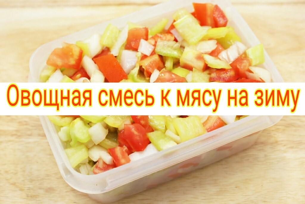 Овощная смесь к мясу на зиму