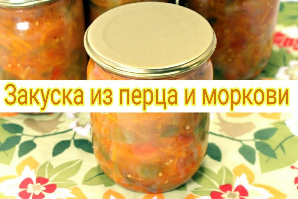 Закуска из перца и моркови
