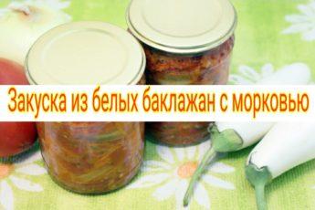 Закуска из белых баклажан с морковью