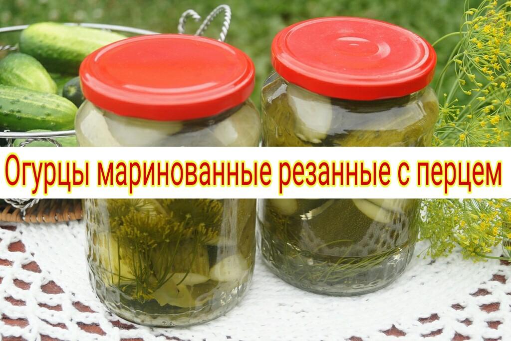 Огурцы маринованные резанные с перцем