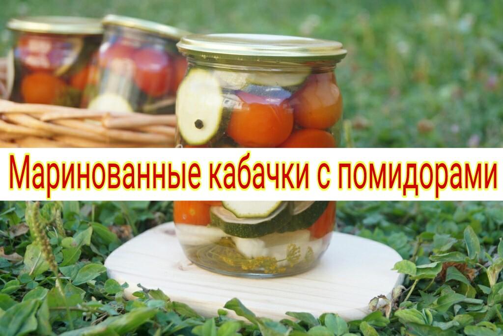 Маринованные кабачки с помидорами