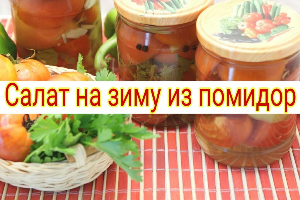 Салат на зиму из помидор