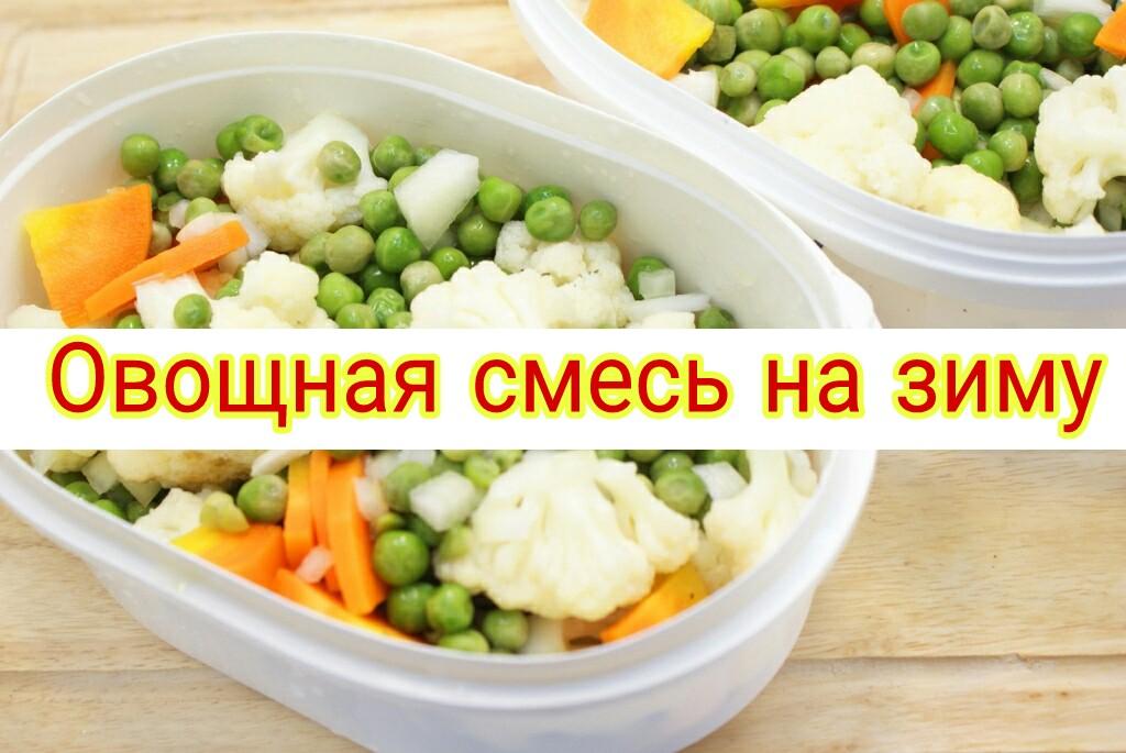 Овощная смесь на зиму