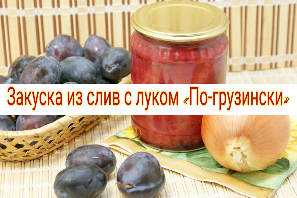 Закуска из слив с луком «По-грузински»