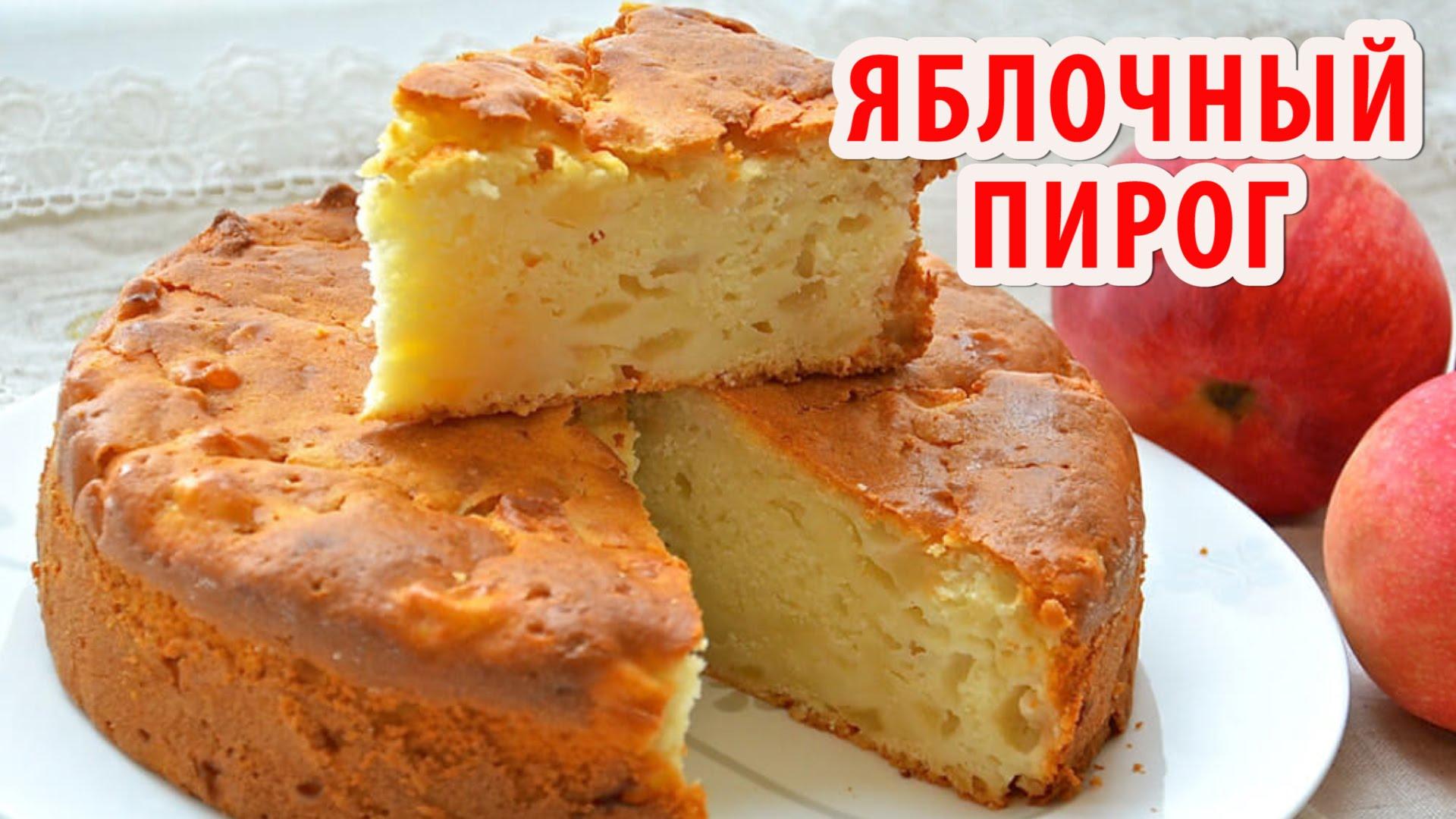 шарлотка с яблоками рецепт с фото на сковороде