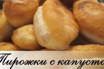 Домашние Пирожки с Капустой