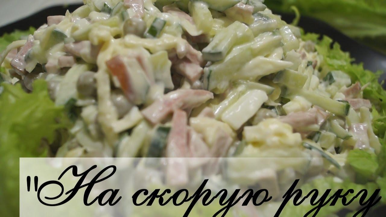 """Салат """"На скорую руку"""" / Простой вкусный рецепт"""
