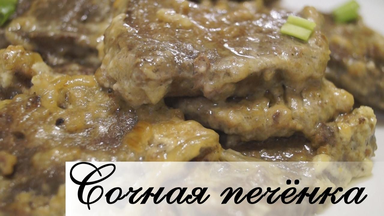 Печень говяжья томленная в сливках