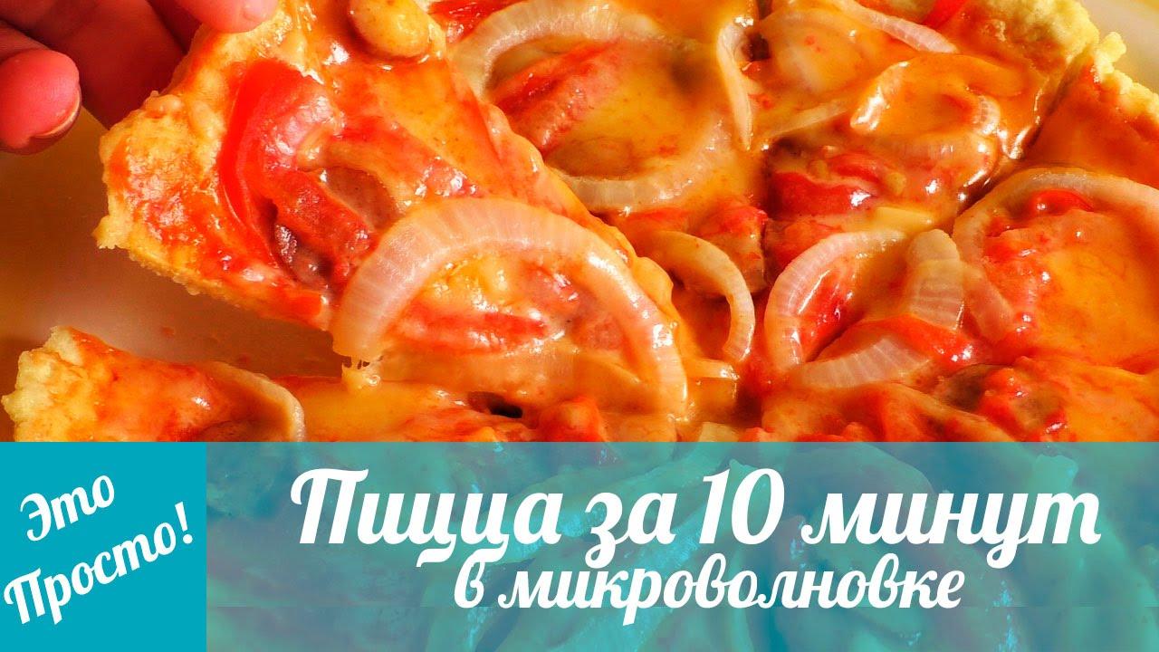 Пицца в микроволновой печи за 10 минут