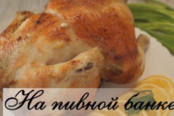 Курица запеченная в духовке на банке с пивом. Очень, очень вкусно!