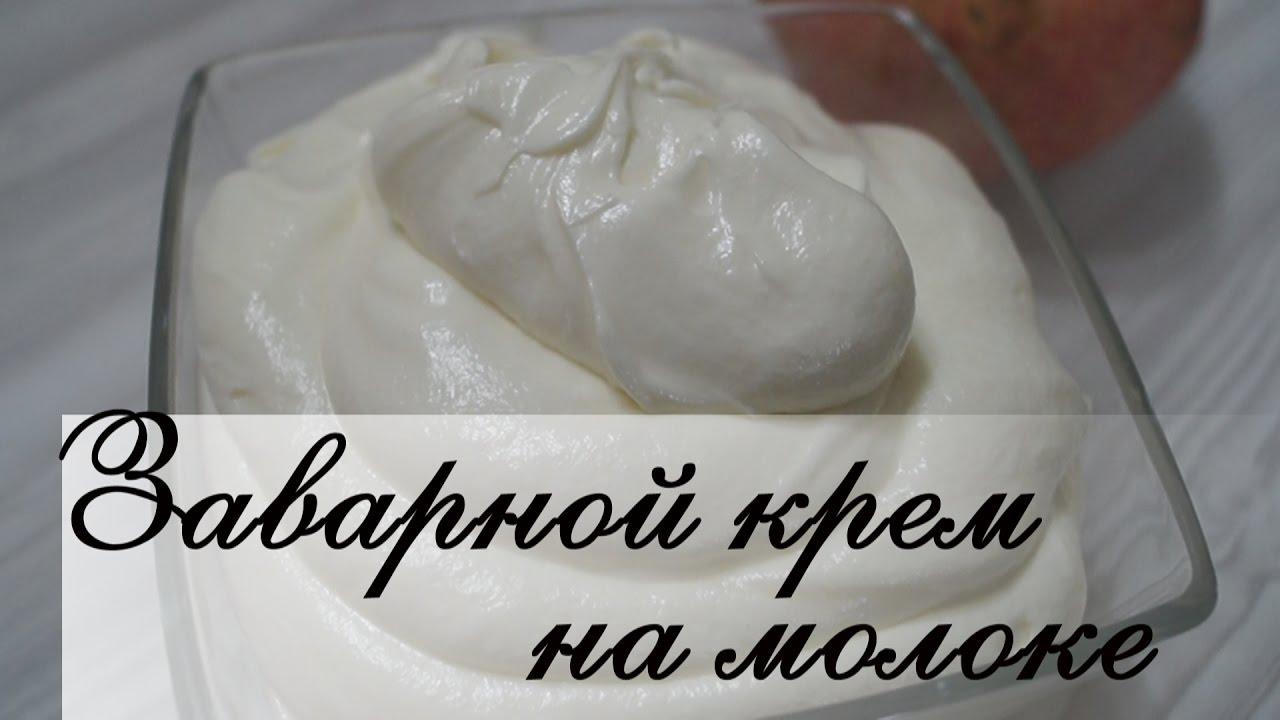 Нежный заварной крем на молоке