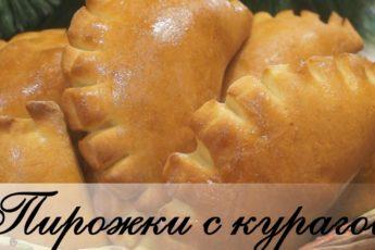 Пирожки с курагой в духовке. Невероятно вкусные!