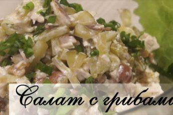 Вкуснейший салат с грибами. Обалденный вкус, рекомендую!