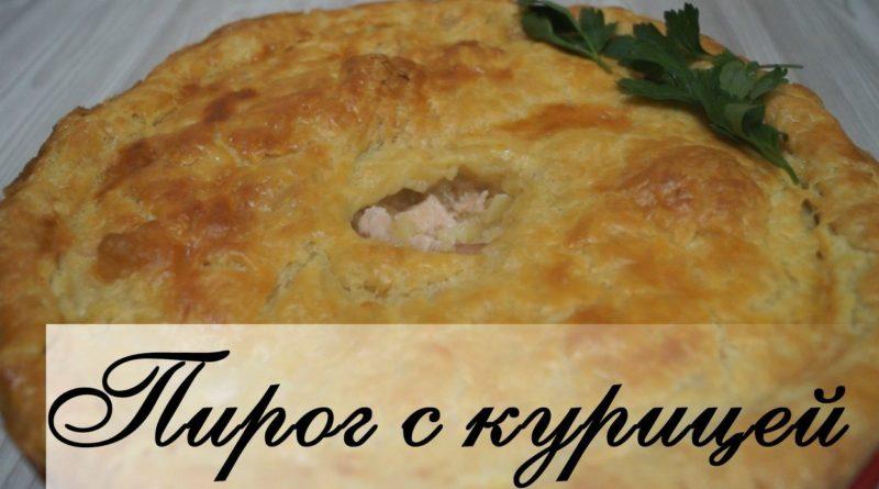 пирог из слоеного теста с куриным филе