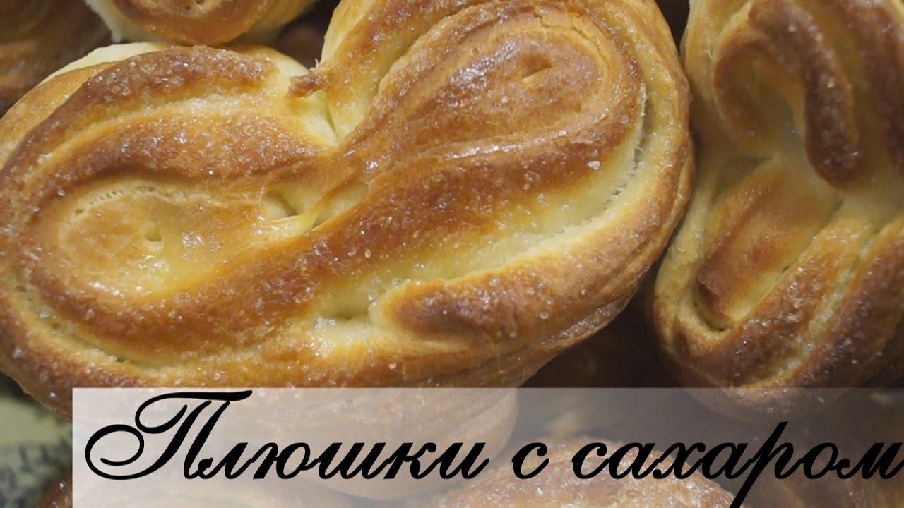 Плюшки с сахаром (Московская плюшка). Пышные, нежные, пористые, ну Оочень вкусные!