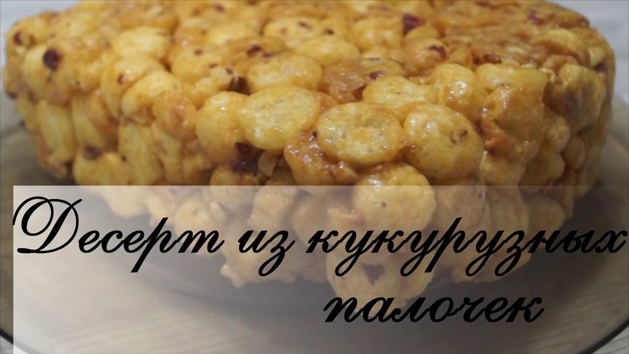 Десерт из кукурузных палочек. Быстро, просто и вкусно!
