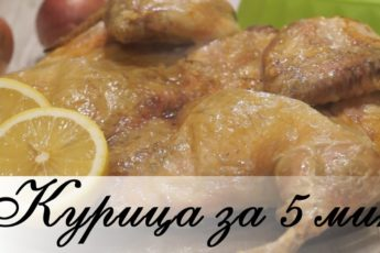Курица на соли за 5 минут + время на запекание. Невероятно сочная, Обалденно вкусная!
