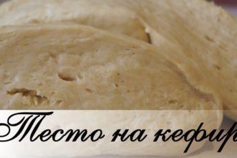 Тесто на кефире. Мягкое, Легкое и Очень Вкусное! (Для пирожков, пиццы и много другого)