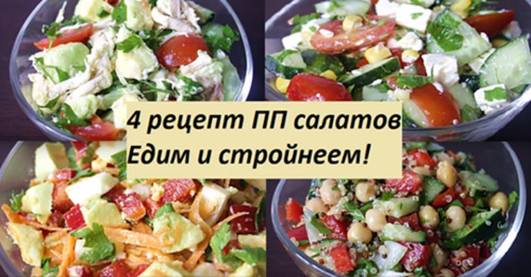 ПП рецепты салатов — 4 идеи: едим и стройнеем