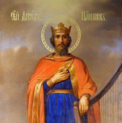 Сильная молитва царя Давида на счастье