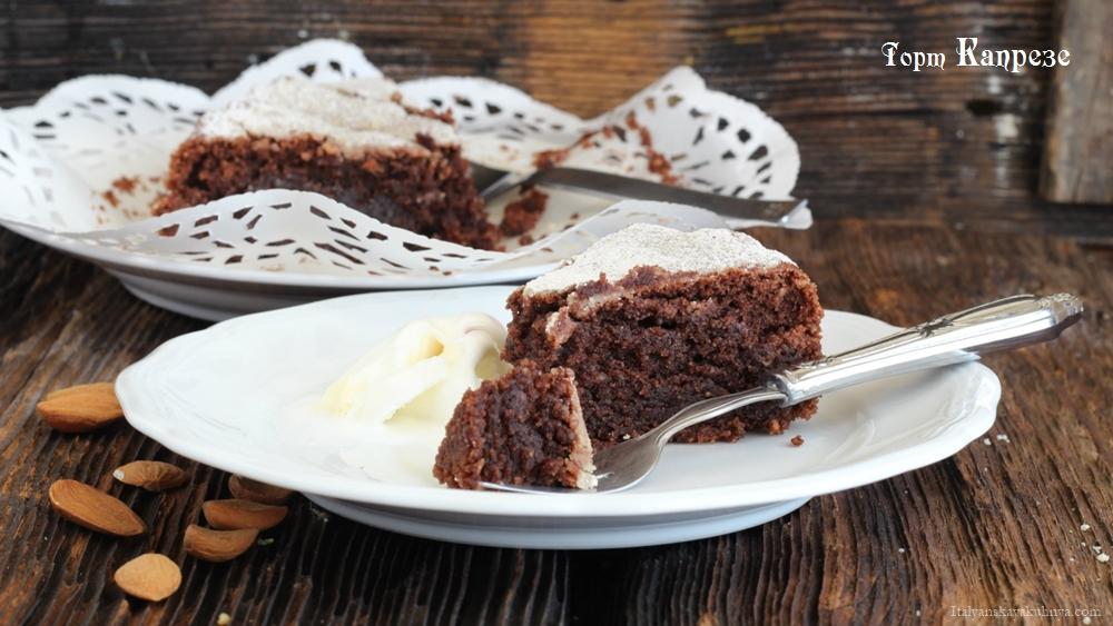 Как приготовить шоколадный пирог?
